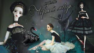 💃Шарнирная БАЛЕРИНА с Алиэкспресс ❗Кукла для взрослых 🦢Черный и Белый лебедь БЖД бутлег