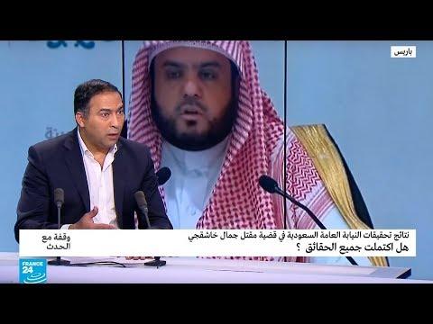 النيابة السعودية تجيب عن سؤال: من أمر بقتل خاشقجي؟  - نشر قبل 3 ساعة