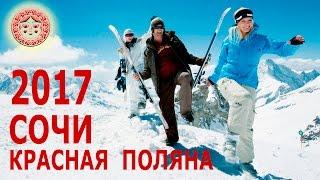 Сочи. Красная Поляна. Роза Хутор. Эсто садок. Горные лыжи 2017(, 2017-01-04T01:27:38.000Z)