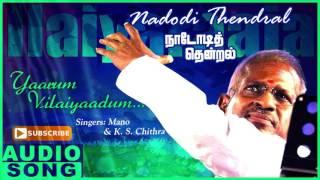 Yaarum Vilayadum Song | Nadodi Thendral Tamil Movie Songs | Karthik | Ranjitha | Ilayaraja