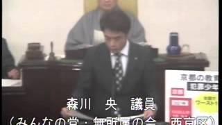 【京都市会2月定例会】京都市会議員森川ひさしの代表質疑です。