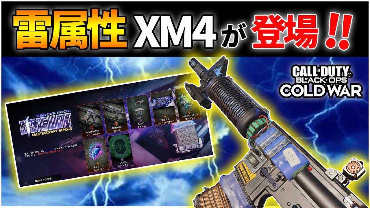 【COD:BOCW】これは買うしかねぇ!!雷属性のXM4がストアに登場!!【はんてぃ / Rush Gaming】