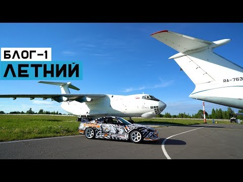Дрифт в Аэропорту Могилёва. Nissan Silvia S15 в ливрее Ciay. Дружба народов.