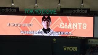 2013.4.18 巨人vs阪神・杉内俊哉デー@東京ドーム 場内スクリーンにプレ...