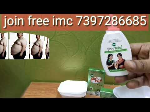 श्री तुलसी किस विमारी में काम आती है demo  मिल गया मोटापे का इलाज call me 7067119121