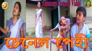 senel pehi||চেনেল পেহী|| Assamese comedy video||HD Assam