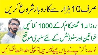 Easy Paper Soap Business with Low Investment | Small Business Idea in Urdu