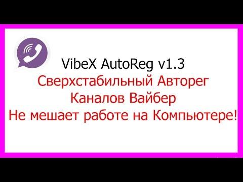 VibeX AutoRegger v 1.3 Авторег Вайбер. Автоматическая регистрация каналов Вайбер.