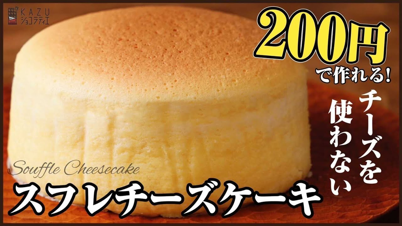 低コスト・低カロリー・手軽に作れるチーズスフレ風のおやつレシピ How to make japanese style cheesecake