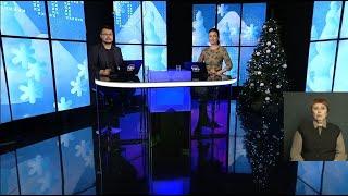 Смотри Хабаровск/14 января/Кинотеатр Хабаровск отменил все сеансы, закон о животных и другие новости