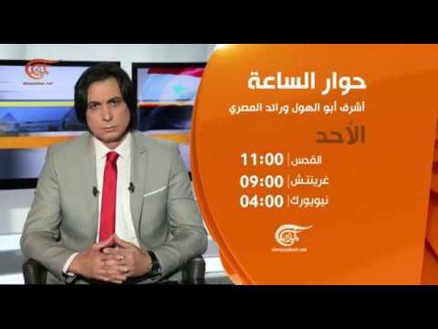حوار الساعة   أشرف أبو الهول - رائد المصري   PROMO