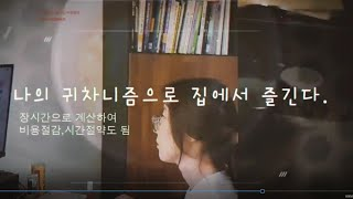 [일상] 집에서 즐기는 홈카페 Korean style …