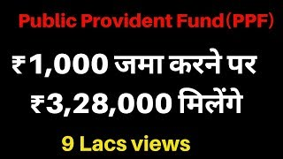 PPF Account Details in Hindi 2018 | PPF Account Benefits | PPF Calculator
