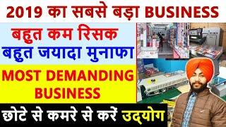 गारंटी है करोड़पति बन जाओगे रातोंरात, New Business Ideas 2019, best business ideas in hindi