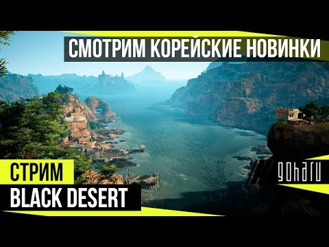 Black Desert - Смотрим корейские новинки