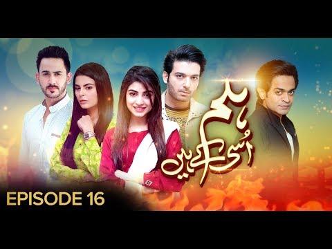 Hum Usi Kay Hain Episode 16 | Pakistani Drama | 27 December 2018 | BOL Entertainment