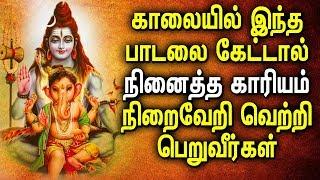 Very Powerful Shivan/Ganesh Songs For Success | Shiva/Ganesh Padagal | Best Tamil Devotional Songs