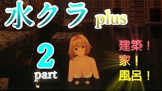 【ゆっくり実況】水没した世界でマインクラフト plus  part2【Custom steve】【マインクラフト】 thumbnail
