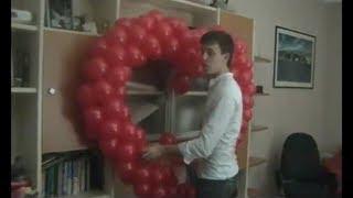 Сердце из шаров. Как сделать большое сердце без каркаса. How to make a big heart with no frame.(, 2013-10-09T12:47:30.000Z)
