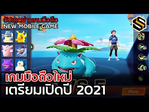 เกมมือถือใหม่ 2021 อัปเดตข่าวก่อนใคร GAME NEWS EP.3