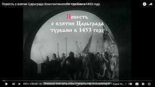 Повесть о взятии Царьграда Константинополя турками в 1453 году