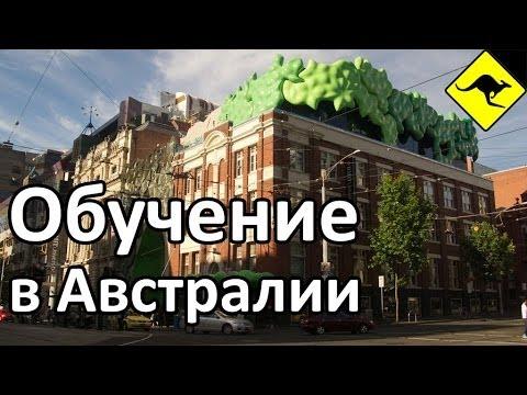 Обучение в Австрии для русских: обзор образования в стране