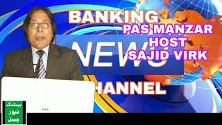 Role of National Bank Of Pakistan in Economy and Sociality (Pas Manzar)