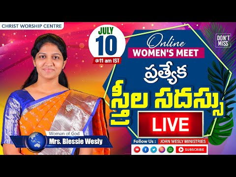 #Special #Women's #Online #Meeting #Live | 10/07/2020 | Mrs #BlessieWesly