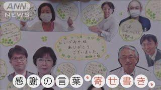最前線への和菓子寄贈がきっかけで地域に一体感 #医療従事者にエールを (2020/04/26 放送)