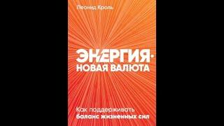 Энергия новая валюта Как поддержать баланс жизненных сил Рассказ о книге Леонида Кроль