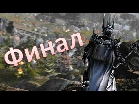 Властелин Колец: Битва за Средиземье 2 - Финал