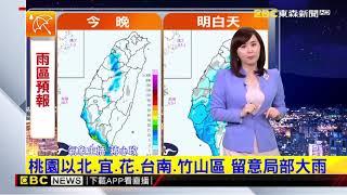 氣象時間 1080711 晚間氣象 東森新聞