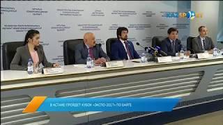 В Астане пройдет Кубок «Экспо-2017» по байге