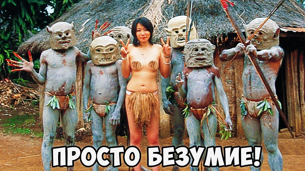 Сексуальные обычаи древних народов мира