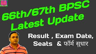 67th BPSC Latest Update | 67th BPSC exam date |66th BPSC Mains Result | 67th bpsc form fill up  edit