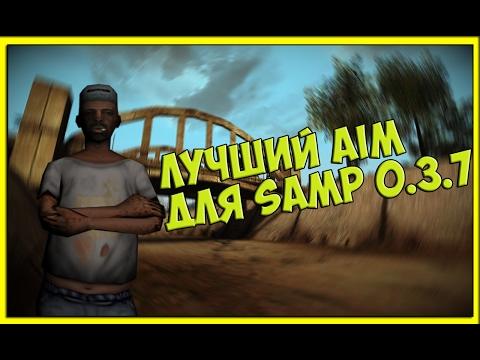 ЛУЧШИЙ SILENT AIM ДЛЯ SAMP 0.3.7 by 0pc0d3R