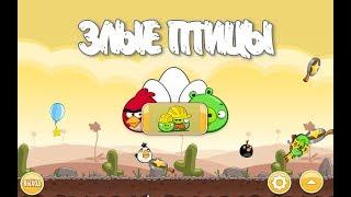Angry Birds. Big Setup (level 11-15) 3 stars. Прохождение от SAFa