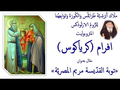 ✟ مقالات ✟ توبة القدّيسة مريم المصريّة ✟ المتروبوليت افرام (كرياكوس) ✟