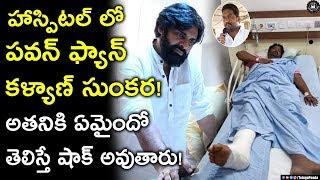 Pawan Kalyan's Fan Hospitalized   Kalyan Dileep Sunkara Has No Response From Janasena   Telugu Panda