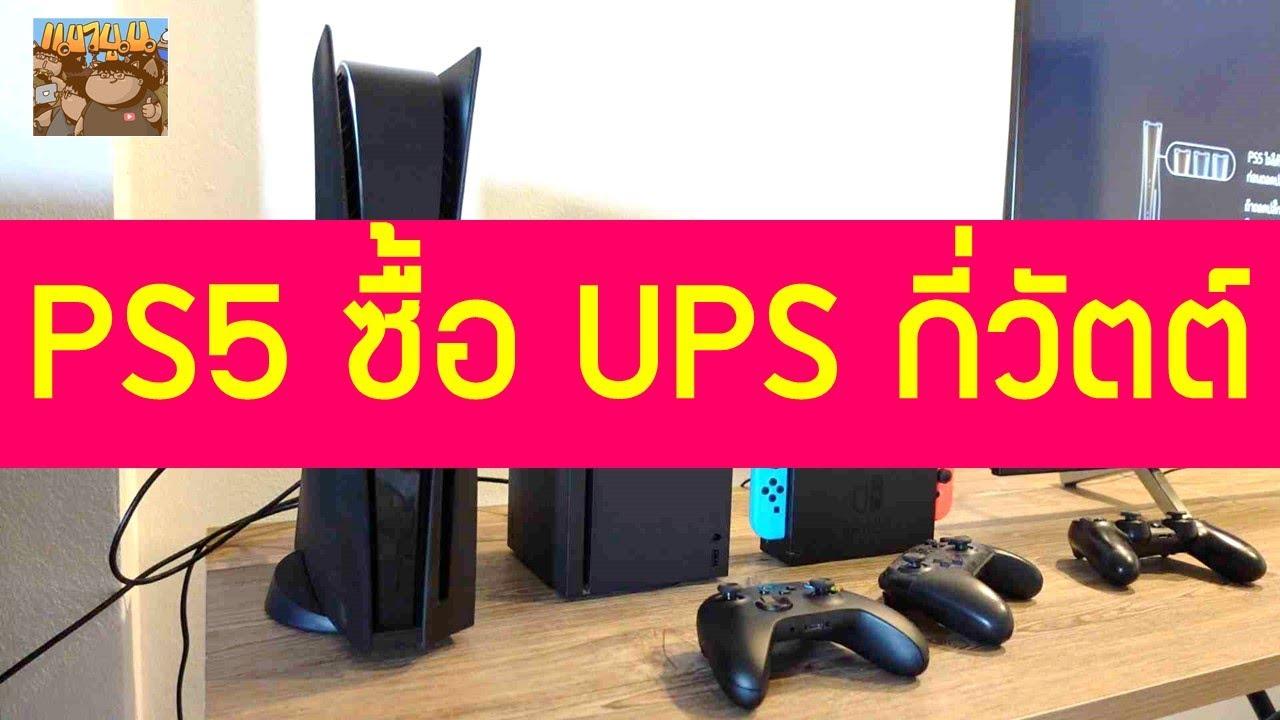 เลือกซื้อ UPS สำหรับเล่น PS5 XBOX Series X/S ใช้กี่วัตต์ดี ?
