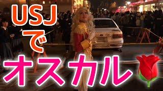 ユニバーサルスタジオジャパンのハロウィン期間はコスプレオッケー!!ということで1日遅れのハロウィンを楽しんできました♪ ガチの宝塚メイ...