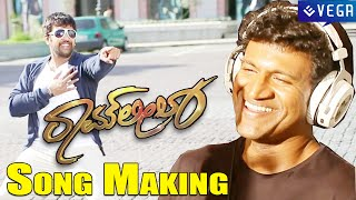 Ramleela Movie Vyari Song Making || Latest Kannada Movie 2015