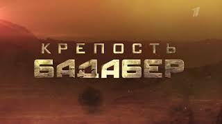 Крепость Бадабер 2 серия смотреть онлайн Анонс