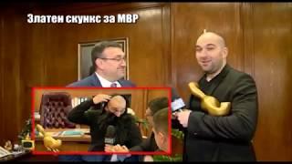 Златен Скункс за вътрешния министър Младен Маринов
