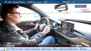 Обновлённый Audi A6 Ауди.  Тест-Драйв