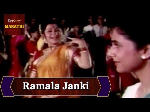 Ramala Janki Full Video Song | Kunku | Superhit Marathi Songs | Ashok Saraf Songs