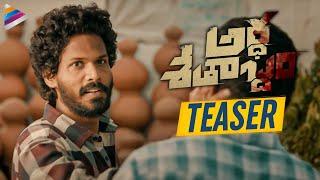 Ardhashathabdham Telugu Movie | First Glimpse Of Krishna | Karthik Rathnam | Naveen Chandra