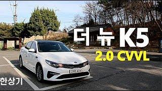 기아 더 뉴 K5 2.0 CVVL 시승기 Feat.이다정(2019 Kia Optima 2.0 Test Drive) - 2018.04.05
