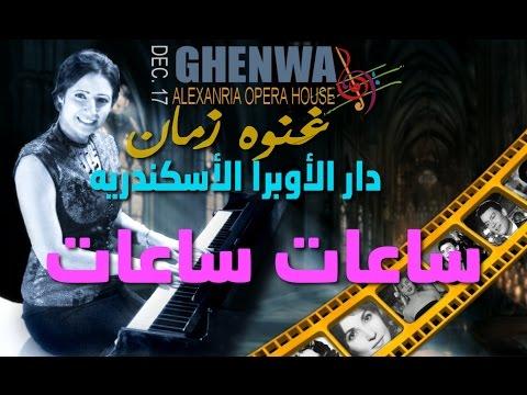 8da2d1a27 ساعات ساعات - صباح .. فريق غنوه زمان بقياده الفنانه غنوه أحمد شرعان ...