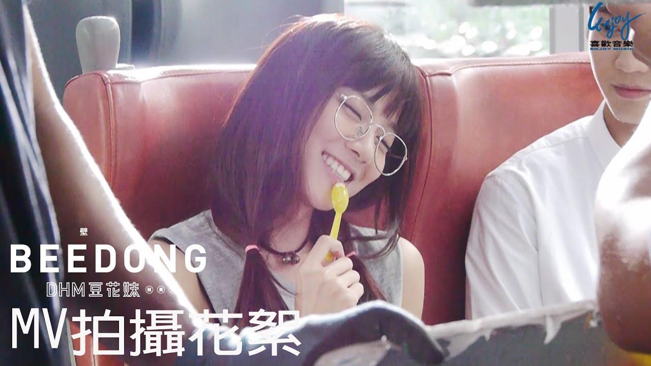 蔡黃汝(DHM豆花妹) -【壁咚BEEDONG】MV拍攝花絮